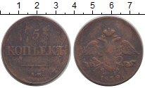 Изображение Монеты 1825 – 1855 Николай I 5 копеек 1839 Медь VF