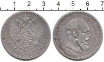Изображение Монеты 1881 – 1894 Александр III 1 рубль 1892 Серебро XF