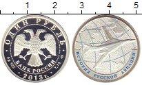 Изображение Монеты Россия 1 рубль 2013 Серебро Proof