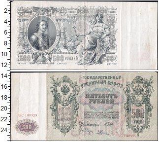 Изображение Боны 1894 – 1917 Николай II 500 рублей 1912  VF <br>&nbsp;