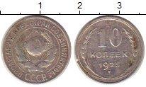 Изображение Монеты СССР 10 копеек 1925 Серебро XF-