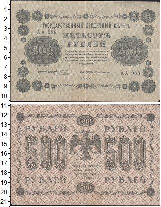 Изображение Банкноты РСФСР 500 рублей 1918  VF+