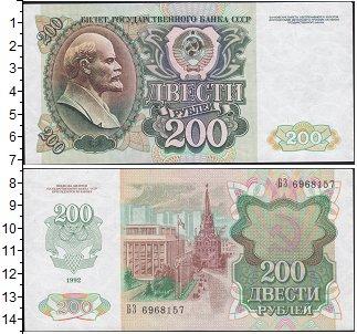 Изображение Боны Россия 200 рублей 1992  XF
