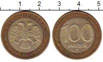 Изображение Монеты Россия 100 рублей 1992 Биметалл XF