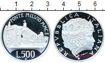 Изображение Монеты Италия 500 лир 1991 Серебро Proof Мульвиев  мост - 210