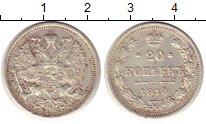 Изображение Монеты 1894 – 1917 Николай II 20 копеек 1916 Серебро XF