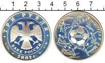 Монета Россия 3 рубля Серебро 2002 Proof- фото