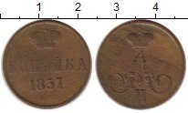 Изображение Монеты 1855 – 1881 Александр II 1 копейка 1857 Медь XF Екатеринбург