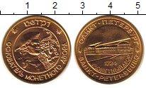 Изображение Монеты Россия жетон 1995 Латунь XF