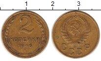 Изображение Монеты Россия СССР 2 копейки 1946 Латунь XF