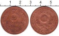 Изображение Монеты СССР 3 копейки 1928 Медь VF