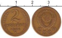 Изображение Монеты СССР 2 копейки 1956 Латунь XF-