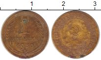 Изображение Монеты СССР 1 копейка 1930 Медь XF-