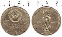 Изображение Монеты СССР 1 рубль 1965 Медно-никель UNC-