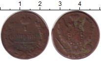 Изображение Монеты 1825 – 1855 Николай I 1 копейка 1830 Медь VF