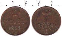 Изображение Монеты 1855 – 1881 Александр II 1 копейка 1855 Медь VF ЕМ
