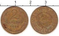 Изображение Монеты СССР 2 копейки 1926 Медь VF