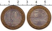 Изображение Монеты Россия 10 рублей 2004 Биметалл XF Древние  города  Рос