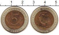 Монета СССР 5 рублей Биметалл 1991 XF фото