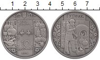 Изображение Монеты Украина 10 гривен 2012 Серебро UNC- Гутник - стеклодув