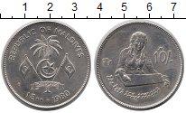 Монета Мальдивы 10 руфий Медно-никель 1980 UNC- фото