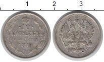 Изображение Монеты 1894 – 1917 Николай II 10 копеек 1915 Серебро XF-