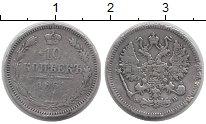 Изображение Монеты 1855 – 1881 Александр II 10 копеек 1861 Серебро VF