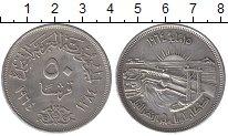 Изображение Монеты Египет 50 пиастров 1964 Серебро XF