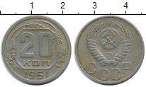 Изображение Монеты СССР 20 копеек 1951 Медно-никель XF