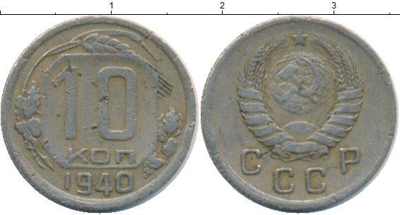 Картинка Монеты СССР 10 копеек Медно-никель 1940