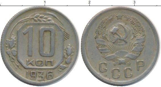 Картинка Монеты СССР 10 копеек Медно-никель 1936