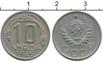 Изображение Монеты СССР 10 копеек 1946 Медно-никель XF