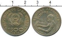 Изображение Монеты Кабо-Верде 1 эскудо 1977 Латунь UNC- Образование