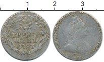 Изображение Монеты 1762 – 1796 Екатерина II 1 гривенник 1783 Серебро XF-