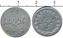 Изображение Монеты Иран жетон 1923 Серебро XF Банковский жетон