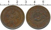 Изображение Монеты Китай Хубей 10 кеш 0 Медь XF