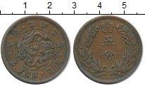 Изображение Монеты Корея 5 фан 1893 Медь XF-