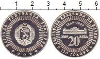Изображение Монеты Болгария 20 лев 1989 Серебро UNC