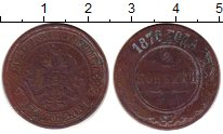 Изображение Монеты 1855 – 1881 Александр II 2 копейки 1870 Медь VF ем