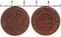 Изображение Монеты 1881 – 1894 Александр III 2 копейки 1881 Медь XF СПБ