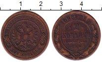 Изображение Монеты 1894 – 1917 Николай II 2 копейки 1898 Медь XF СПБ