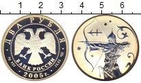Изображение Монеты Россия 2 рубля 2005 Серебро Proof- Стрелец