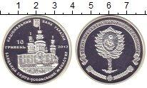 Изображение Монеты Украина 10 гривен 2012 Серебро Proof Образ Пресвятой Бого