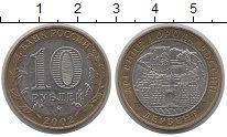 Изображение Монеты Россия 10 рублей 2002 Биметалл XF Древние  города  Рос