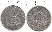 Изображение Монеты Сирия 1 лира 1950 Серебро XF