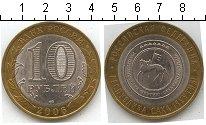 Изображение Мелочь Россия 10 рублей 2006 Биметалл XF Республика Саха (Яку