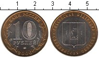 Изображение Мелочь Россия 10 рублей 2006 Биметалл XF Сахалинская область.
