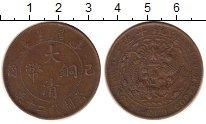 Изображение Монеты Китай 20 кеш 0 Медь XF-