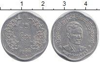 Изображение Монеты Бирма 25 пайс 1966 Алюминий XF