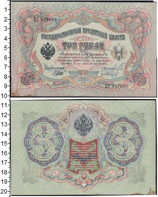Изображение Боны 1894 – 1917 Николай II 3 рубля 1905  VF+ Советское правительс
